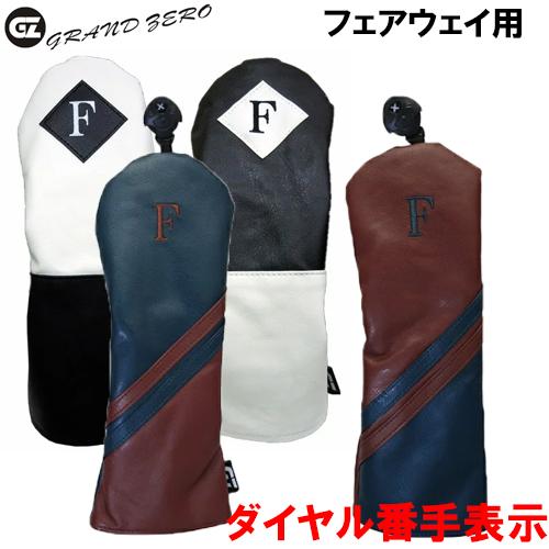 あす楽対応 シックなデザインで装着クラブを選ばない grand zero 海外限定 グランドゼロ ヘッドカバー フェアウェイウッド用 実物 GZH-01F ダイヤル式番手表示