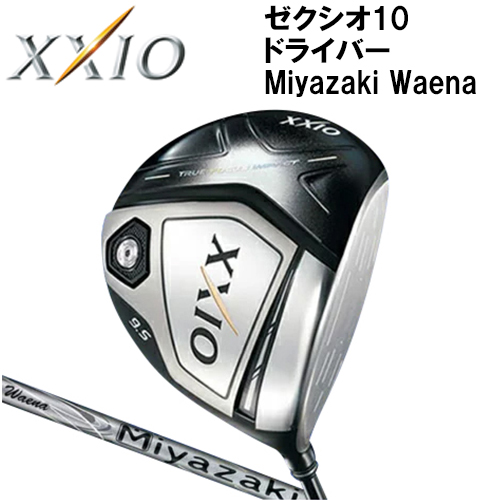 DUNLOP ダンロップ XXIO10 ゼクシオ10 ドライバー Miyazaki Waena ミヤザキ ワエナ カーボンシャフト