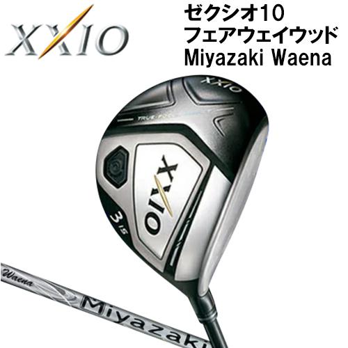 2018年モデル DUNLOP ダンロップ XXIO10 ゼクシオ10 フェアウェイウッド Miyazaki Waena ミヤザキ ワエナ カーボンシャフト