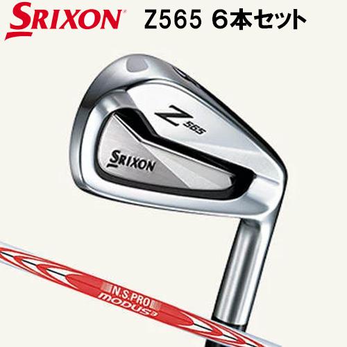 ダンロップ SRIXON スリクソン Z565 6本アイアンセット N.S.MODUS3 TOUR120 スチールシャフト