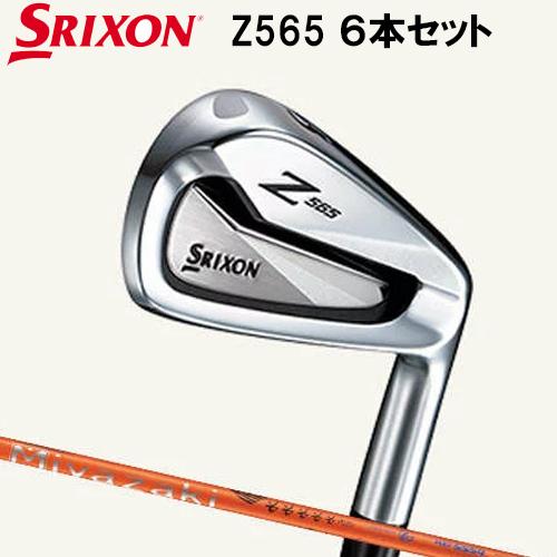 ダンロップ SRIXON スリクソン Z565 6本アイアンセット Miyazaki Kaula 8 カーボンシャフト