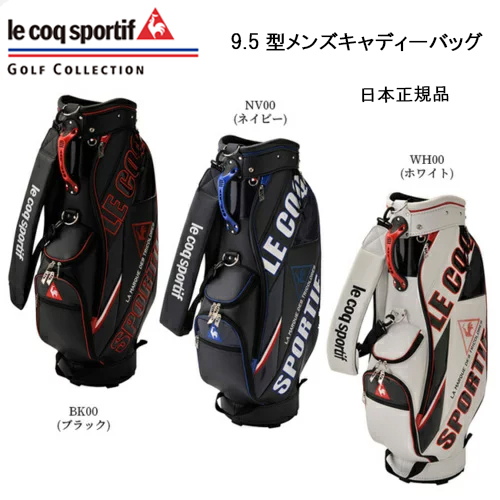ルコック スポルティフ le coq sportif ゴルフ 9.5型 キャディーバッグ 日本正規品 QQBNJJ03 送料無料