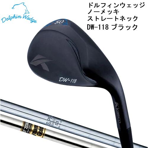 kasco キャスコ DOLPHIN WEDGE BK ドルフィンウェッジDW-118 ノーメッキ ブラックバージョン ストレートネック N.S.PRO950GH DynamicGold スチールシャフト 黒DW118