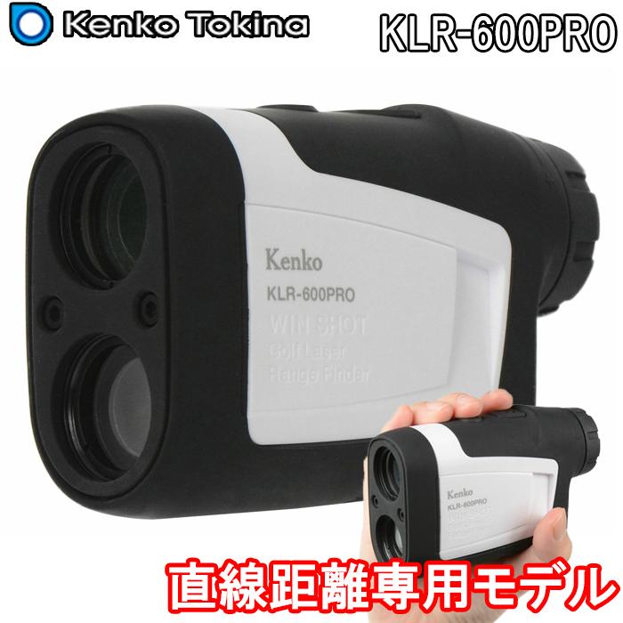 あす楽対応 送料無料 即納最大半額 SALENEW大人気! 直線距離専用モデル KLR-600PRO ケンコートキナー GPSナビではありません Kenko レーザー距離計 ゴルフナビ Tokina