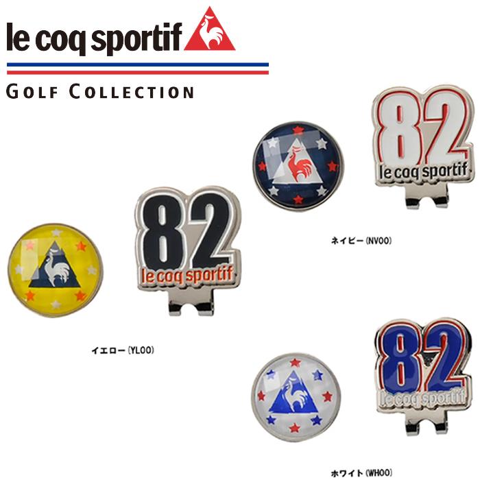 激安価格と即納で通信販売 メール便専用商品 QQCQJX50 ルコックゴルフ レディース キャップマーカー 贈り物