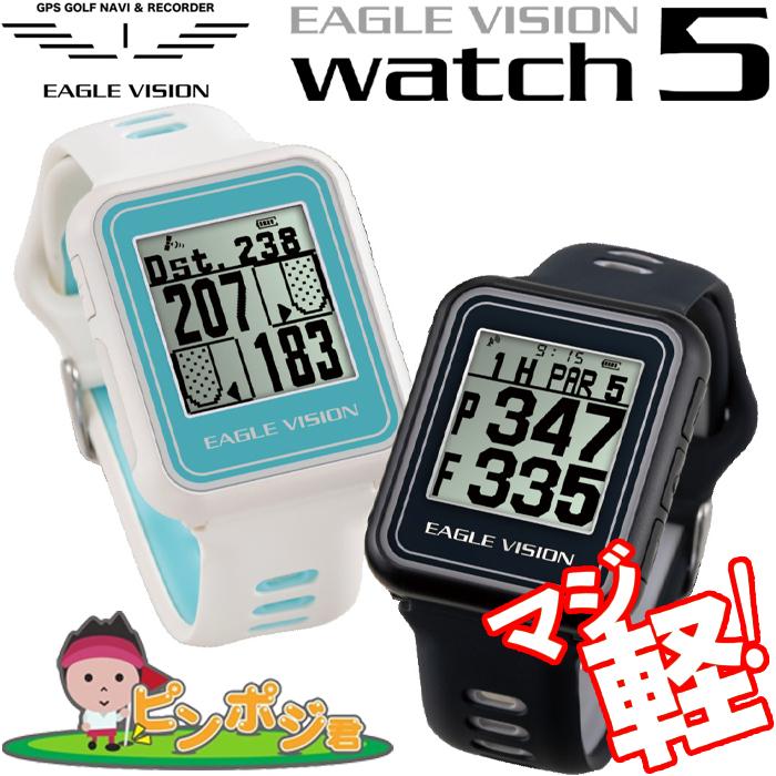 限定Special Price 送料無料 あす楽対応 女性も使えるショートベルト付き イーグルビジョン 中古 ウォッチ5 EV019 GPSゴルフナビ 腕時計型 みちびき 軽量40g グロナス VISION EV-019 対応 watch5 EAGLE