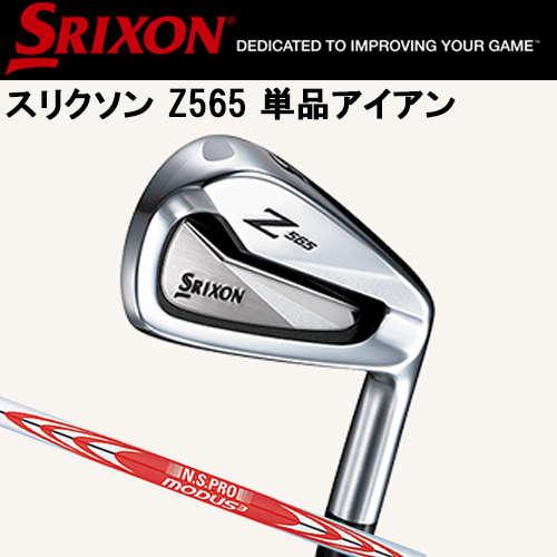 ダンロップ SRIXON スリクソン Z565 単品アイアン N.S.MODUS3 TOUR120 スチールシャフト