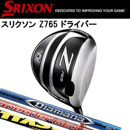 ダンロップ SRIXON スリクソン Z765 ドライバー カスタムシャフト カーボンシャフト