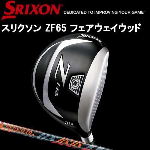 ダンロップ SRIXON スリクソン ZF65 フェアウェイウッド SRIXON RX カーボンシャフト