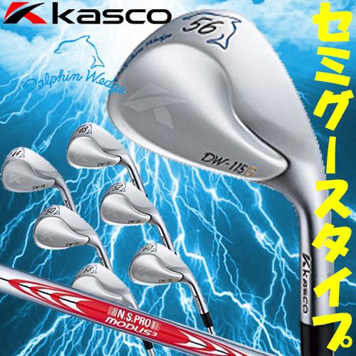 2016年モデル KASCO キャスコ DOLPHIN ドルフィンウェッジ N.S.PRO MODUS3 TOUR120 DW-115 DW115