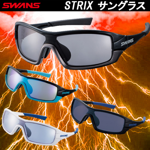 SWANS スワンズ STRIX ストリックス サングラス スポーツグラス ゴルフ用 サングラス I-0151 I-0167 I-0714 I-1101