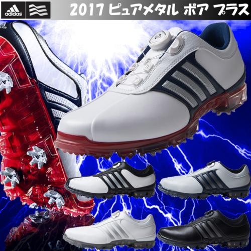 2017年モデル 日本正規品 adidas アディダス PURE METAL BOA PLUS ピュアメタル ボア プラス ソフトスパイク ゴルフシューズ