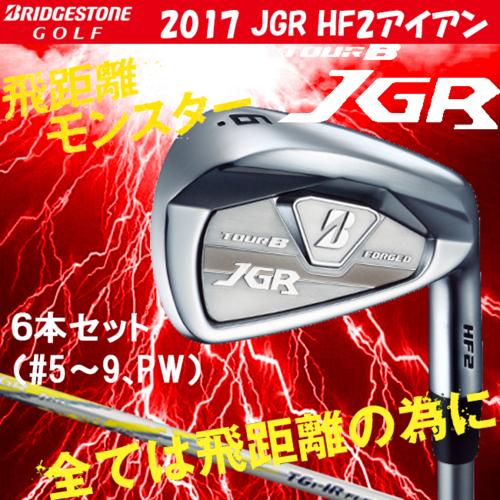 2017モデル 日本正規品 BRIDGESTONE ブリヂストン TOUR B JGR HF2 アイアンセット 6本セット (#5~9、PW) JGRオリジナル TG1-IR カーボンシャフト