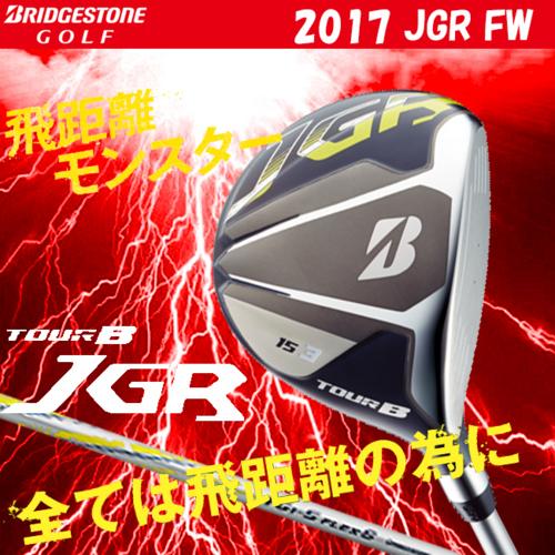 2017モデル 日本正規品 BRIDGESTONE ブリヂストン TOUR B JGR フェアウェイウッド JGRオリジナル TG1-5カーボン
