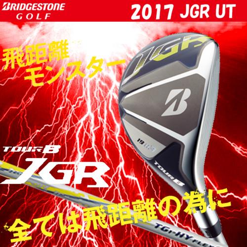 2017モデル 日本正規品 BRIDGESTONE ブリヂストン TOUR B JGR ユーティリティ JGR オリジナル TG1-HYカーボン