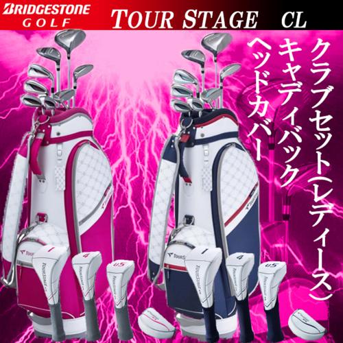BRIDGESTONE ブリヂストン TOURSTAGE CL ツアーステージ CL キャディバック付き 8本セット