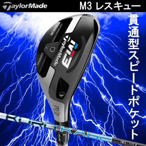 2018年モデル TaylorMade テーラーメイド M3 RESCUE レスキュー ユーティリティ KUROKAGE TM6 カーボンシャフト 日本正規品
