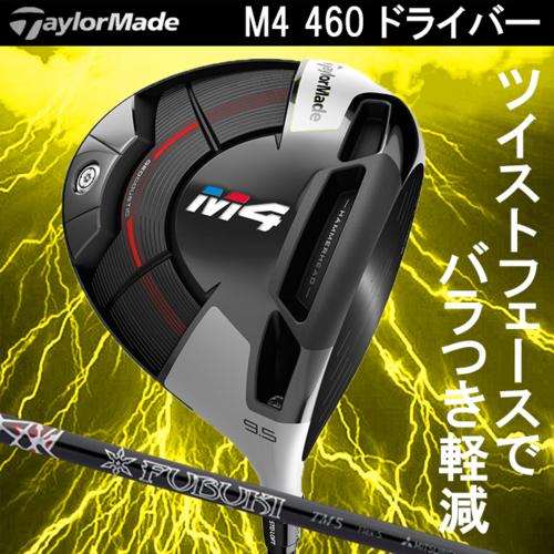 【2018年モデル】 テーラーメイド ドライバー (TaylorMade) 【送料無料】 (2018) M4 10.5 S 【日本正規品】 FUBUKI TM5 カーボンシャフト