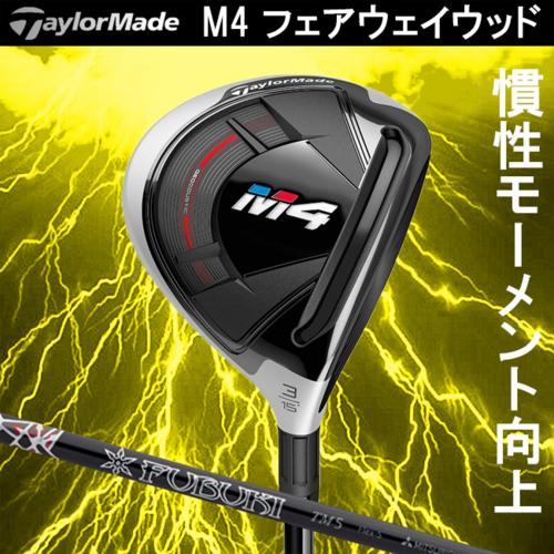 2018年モデル TaylorMade テーラーメイド M4 フェアウェイウッド FUBUKI TM5 カーボンシャフト 日本正規品