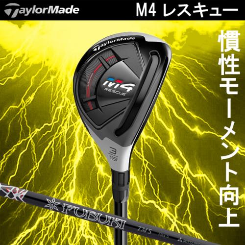2018年モデル TaylorMade テーラーメイド M4 レスキュー ユーティリティ FUBUKI TM6 カーボンシャフト 日本正規品