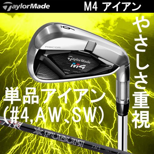 2018年モデル TaylorMade テーラーメイド M4 アイアン 単品アイアン (#4、AW、SW) FUBUKI TM6 カーボンシャフト 日本正規品