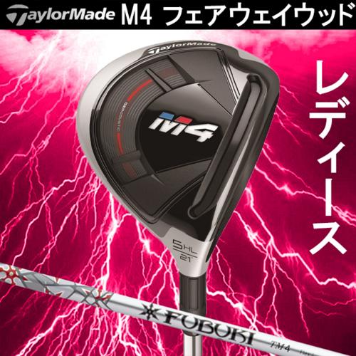 2018年モデル TaylorMade テーラーメイド M4 レディース フェアウェイウッド FUBUKI TM4 カーボンシャフト 日本正規品
