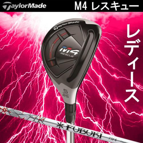 2018年モデル TaylorMade テーラーメイド M4 レディース レスキュー ユーティリティ FUBUKI TM4 カーボンシャフト 日本正規品