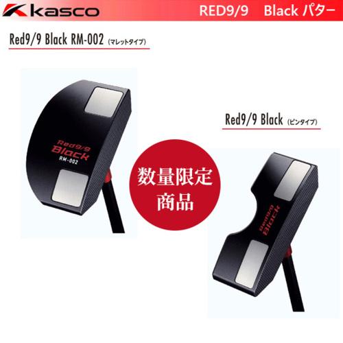 kasco キャスコ RED9/9 Black パター RED9/9 BK 数量限定商品