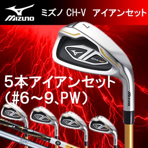 Mizuno ミズノ CH-V チャンピオン V 5本セット (#6~9、PW) アイアンセット MAMIYA PROFORCE X-1 カーボンシャフト N.S950GH HT スチールシャフト