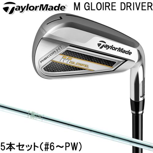 2018年モデル TaylorMade テーラーメイド M GLOIRE Mグローレ アイアンセット 5本セット(#6~PW) N.S.PRO820GH スチールシャフト 日本正規品