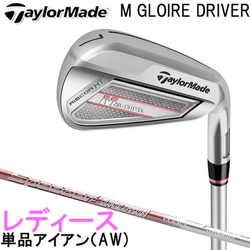 2018年モデル TaylorMade テーラーメイド M GLOIRE Mグローレ レディース 単品アイアン(AW) Speeder EVOLUTION TM カーボンシャフト 日本正規品