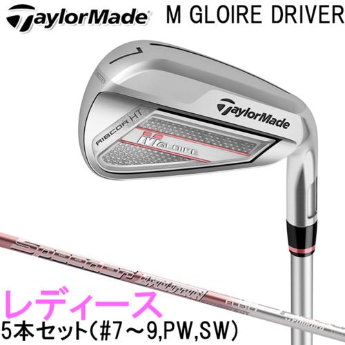 TaylorMade テーラーメイド M GLOIRE Mグローレ レディース 5本アイアンセット (#7~9,PW,SW) Speeder EVOLUTION TM カーボンシャフト 日本正規品