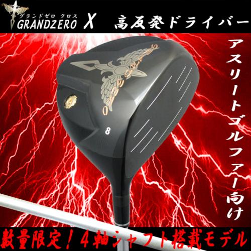 2018年モデル GRAND ZERO グランドゼロ GRANDZERO X グランドゼロ クロス 高反発 ドライバー 公式競技ではご使用できません