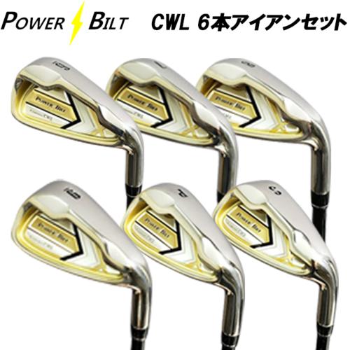 POWER BILT パワービルト サイテーション CWL アイアンセット 6本セット (#6~9、PW,SW) PB-Xi オリジナルカーボン PBオリジナルスチール