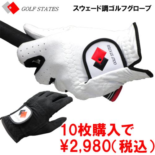ゴルフグローブ GOLF STATES <BR>ゴルフステーツ <BR>スウェード調 <BR>合皮全天候対応 左手用のみ<BR>10枚パック <BR>こちらの商品は<BR>外箱はありません。 <BR>GSG-0200 <BR>
