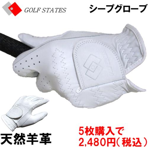 ゆうパケット専用商品 直営店 ゴルフステーツ 3枚セット シープ キャンペーンもお見逃しなく 天然羊革 左手用のみこちらの商品は外箱はありません ゴルフグローブ 商品により多少の色の違いがあります まとめ買い GSG-0300