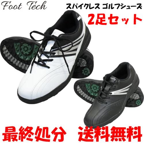 2足まとめ買い <BR>Foot Tech <BR>フットテック <BR>スパイクレス <BR>ゴルフシューズ <BR>FT-202 <BR>テニスシューズ <BR>タウンシューズとしても最適<BR>