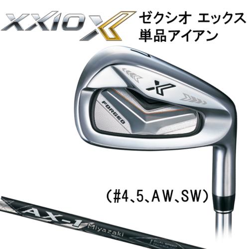 ダンロップ XXIO X -eks- ゼクシオ エックス 単品アイアン (#4、5、AW、SW) Miyazaki AX-1 カーボン
