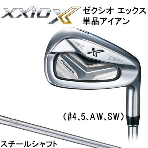 ダンロップ XXIO X -eks- ゼクシオ エックス 単品アイアン (#4、5、AW、SW) N.S.PRO920GH DST スチールシャフト