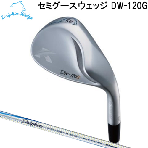 キャスコ DW-120G セミグースネック ドルフィンウェッジ カーボンシャフト Dolphin DP-201 kasco Dolphin Wedge DW120G