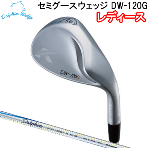 キャスコ DW-120G レディース セミグースネック ドルフィンウェッジ カーボンシャフト Dolphin DP-151 kasco Dolphin Wedge DW120G