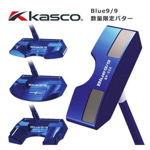 キャスコ ゴルフ kasco Blue9/9 数量限定パター 真っすぐ構えて真っすぐ打てるアオパタ