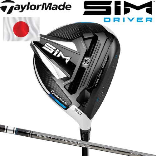Taylor Made テーラーメイド SIM ドライバー TENSEI SILVER TM50 カーボンシャフト メンズ ゴルフクラブ