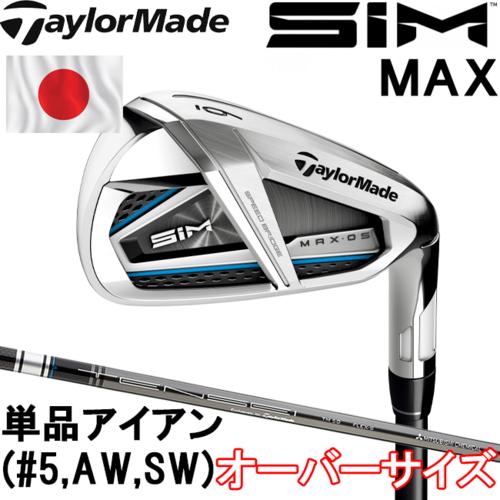 Taylor Made テーラーメイド SIM MAX OS オーバーサイズ 単品アイアン TENSEI BLUE TM60 カーボンシャフト メンズ ゴルフクラブ シムマックス
