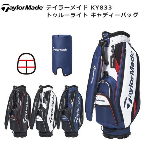 KY833 テーラーメイド ゴルフ KY833 トゥルーライト キャディーバッグ 2020年モデル Taylor Made 日本正規品