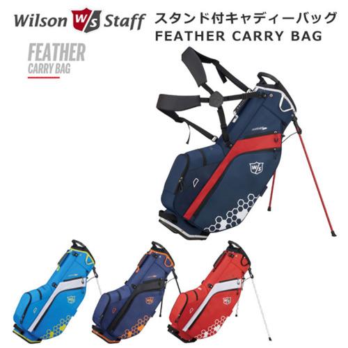 送料無料 あす楽対応 超軽量1.7kg 日本正規代理店品 9.5型 休み FEATHER CARRY スタンド付キャディーバッグ Wilson BAG ウィルソンゴルフ Staff