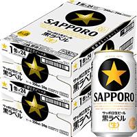 【2ケースパック】サッポロ黒ラベル 350ML (3635*2ケース)