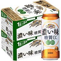 土日も出荷 賜物 365日年中無休 希少 2ケースパック キリン 濃い味 糖質ゼロ 500ml缶×48本