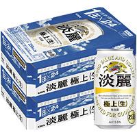 土日も出荷! 365日年中無休!! 【2ケースパック】麒麟 淡麗 極上 350ml缶×48本