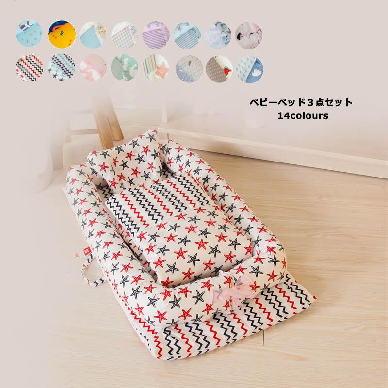 ベビーベッド 布団/枕 ベビー布団 ベッドインベッド 3点セット まくら 赤ちゃんベッド 14colours ベビーガード 取り外し可能 持ち運びに便利 出産祝い